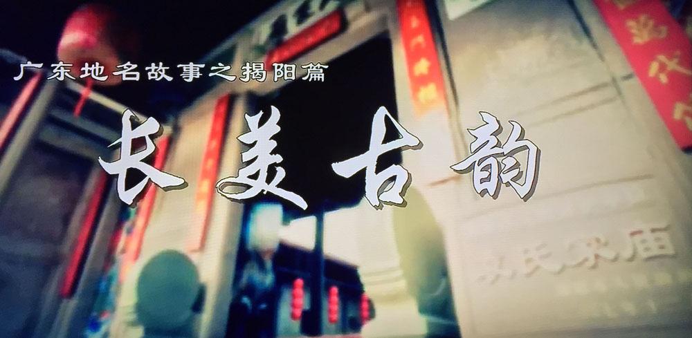 揭阳长美村