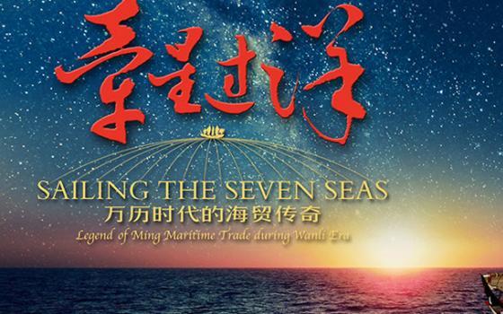 牵星过洋――万历时代的海贸传奇展览