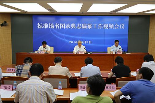 标准地名图录典志编纂工作视频会议在京召开