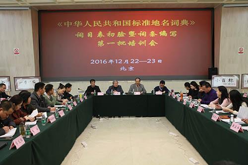 《中华人民共和国标准地名词典》词目表初验 暨词条编写第一批培训会在北京召开