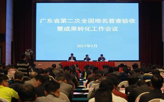 广东召开会议部署第二次全国地名普查验收和成果转化工作